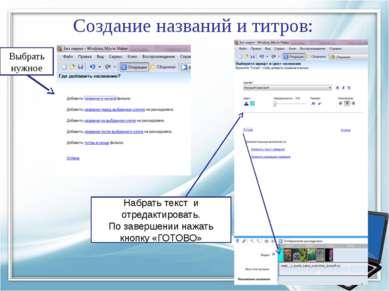 Создание названий и титров: Выбрать нужное Набрать текст и отредактировать. П...