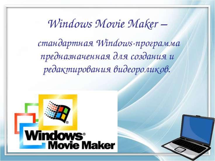 Windows Movie Maker – стандартная Windows-программа предназначенная для созда...