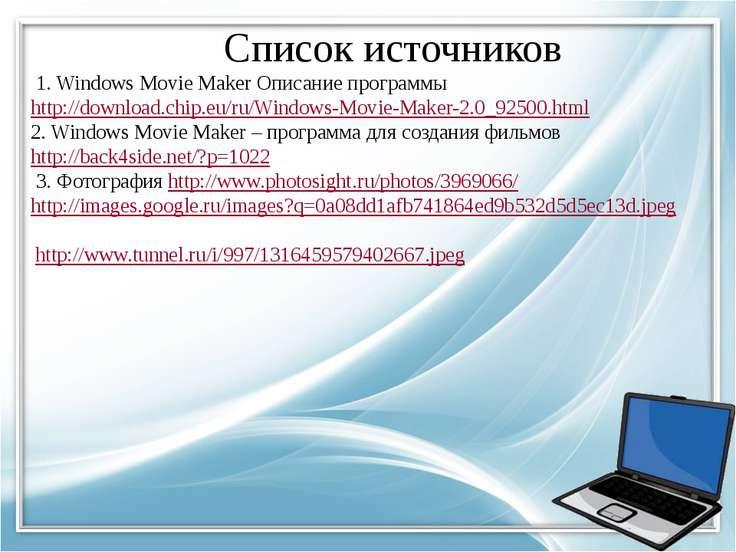 Список источников 1. Windows Movie Maker Описание программы http://download.c...