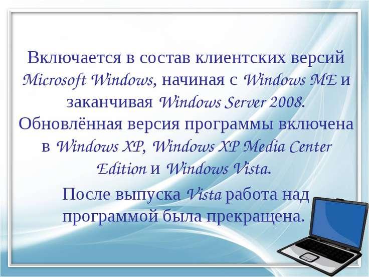 Включается в состав клиентских версий Microsoft Windows, начиная сWindows ME...