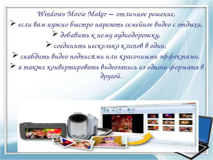 Windows Movie Maker – отличное решение, если вам нужно быстро нарезать семейн...