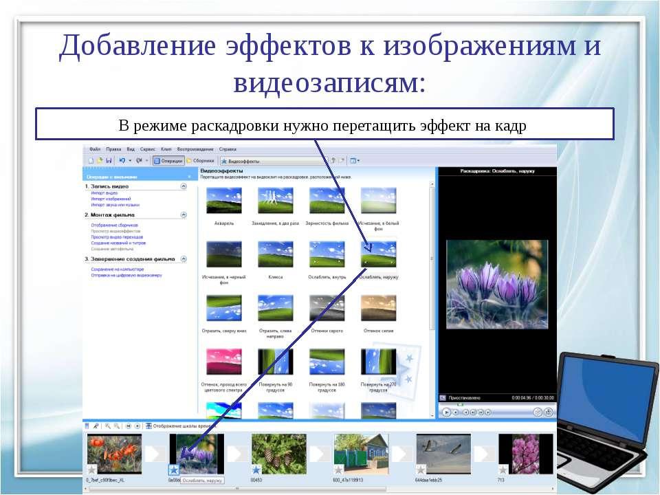 Добавление эффектов к изображениям и видеозаписям: В режиме раскадровки нужно...