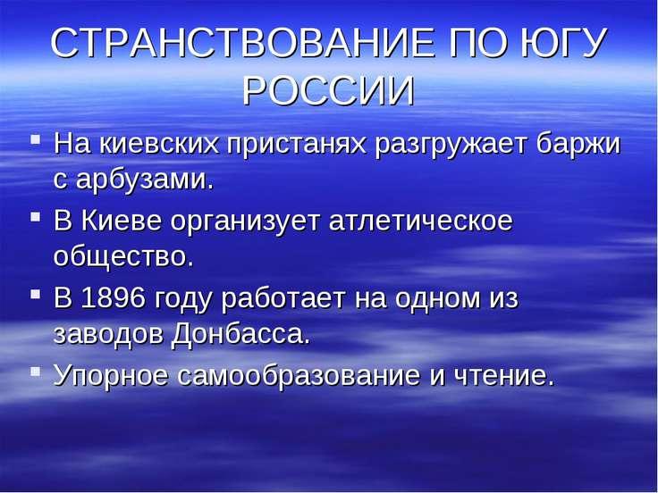 СТРАНСТВОВАНИЕ ПО ЮГУ РОССИИ На киевских пристанях разгружает баржи с арбузам...