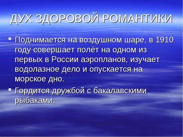ДУХ ЗДОРОВОЙ РОМАНТИКИ Поднимается на воздушном шаре, в 1910 году совершает п...