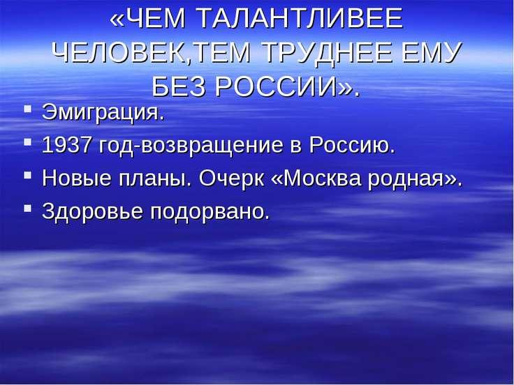 «ЧЕМ ТАЛАНТЛИВЕЕ ЧЕЛОВЕК,ТЕМ ТРУДНЕЕ ЕМУ БЕЗ РОССИИ». Эмиграция. 1937 год-воз...