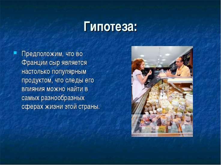 Гипотеза: Предположим, что во Франции сыр является настолько популярным проду...