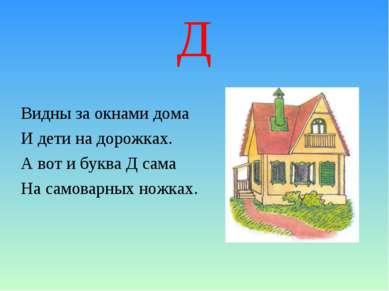 Д Видны за окнами дома И дети на дорожках. А вот и буква Д сама На самоварных...