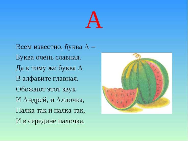 А Всем известно, буква А – Буква очень славная. Да к тому же буква А В алфави...