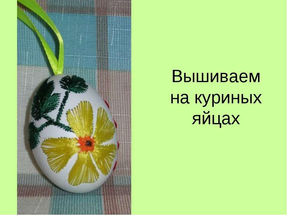 Вышиваем на куриных яйцах