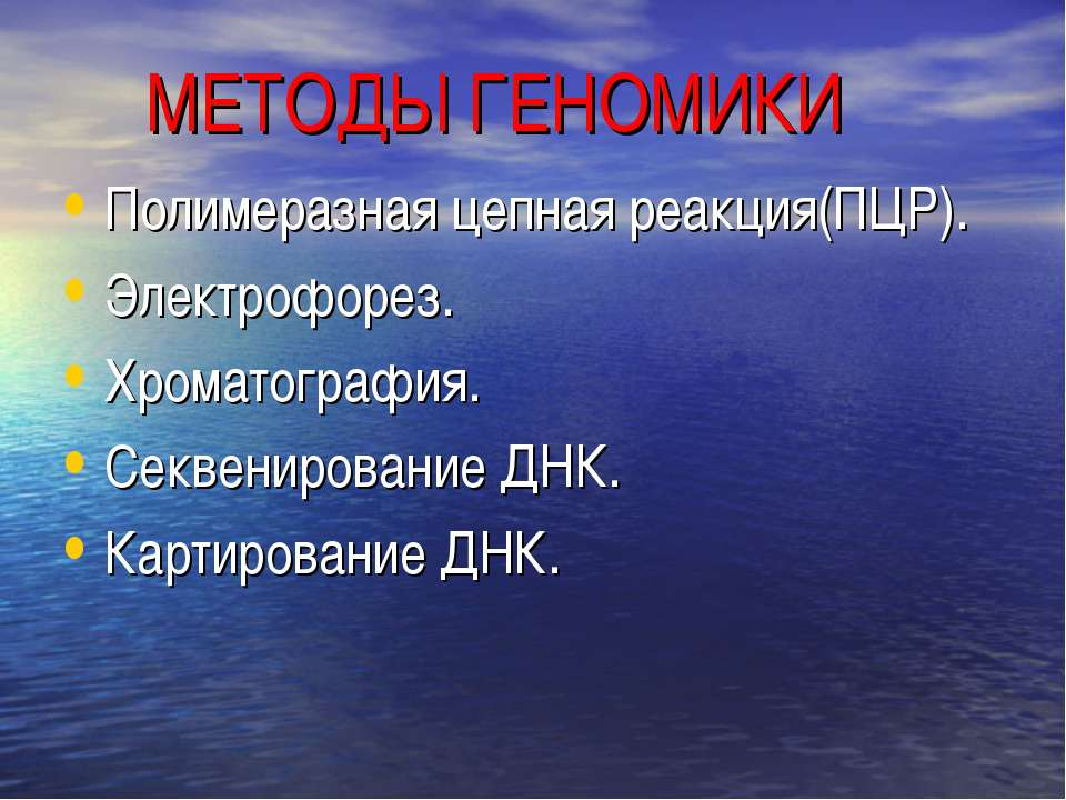 МЕТОДЫ ГЕНОМИКИ Полимеразная цепная реакция(ПЦР). Электрофорез. Хроматография...
