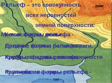 Рельеф – это совокупность всех неровностей земной поверхности. Мелкие формы р...