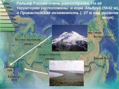 Рельеф России очень разнообразен. На её территории расположены и гора Эльбрус...