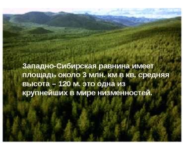 Западно-Сибирская равнина имеет площадь около 3 млн. км в кв. средняя высота ...