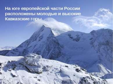 На юге европейской части России расположены молодые и высокие Кавказские горы.