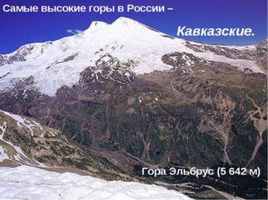 Самые высокие горы в России – Кавказские. Гора Эльбрус (5 642 м)