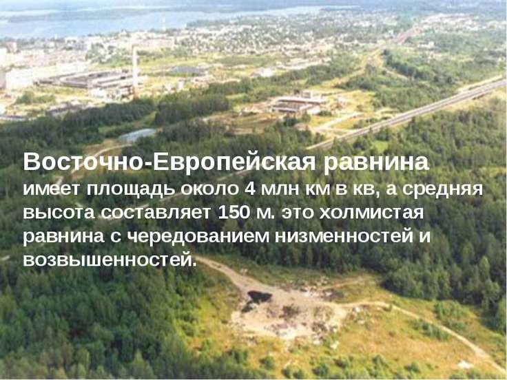 Восточно-Европейская равнина имеет площадь около 4 млн км в кв, а средняя выс...