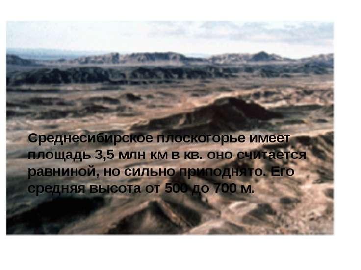 Среднесибирское плоскогорье имеет площадь 3,5 млн км в кв. оно считается равн...