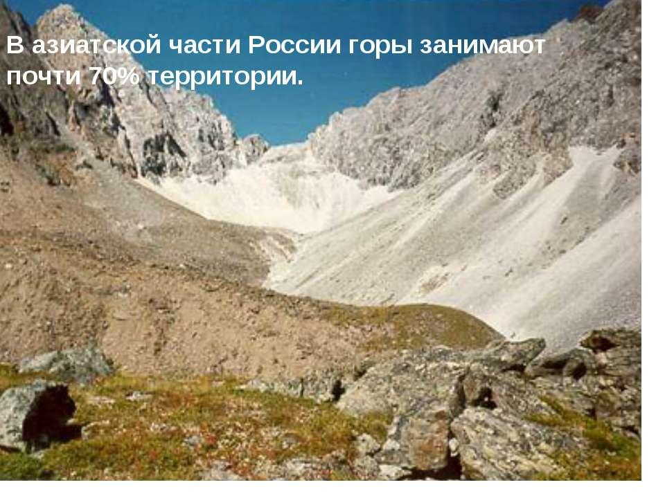 В азиатской части России горы занимают почти 70% территории.