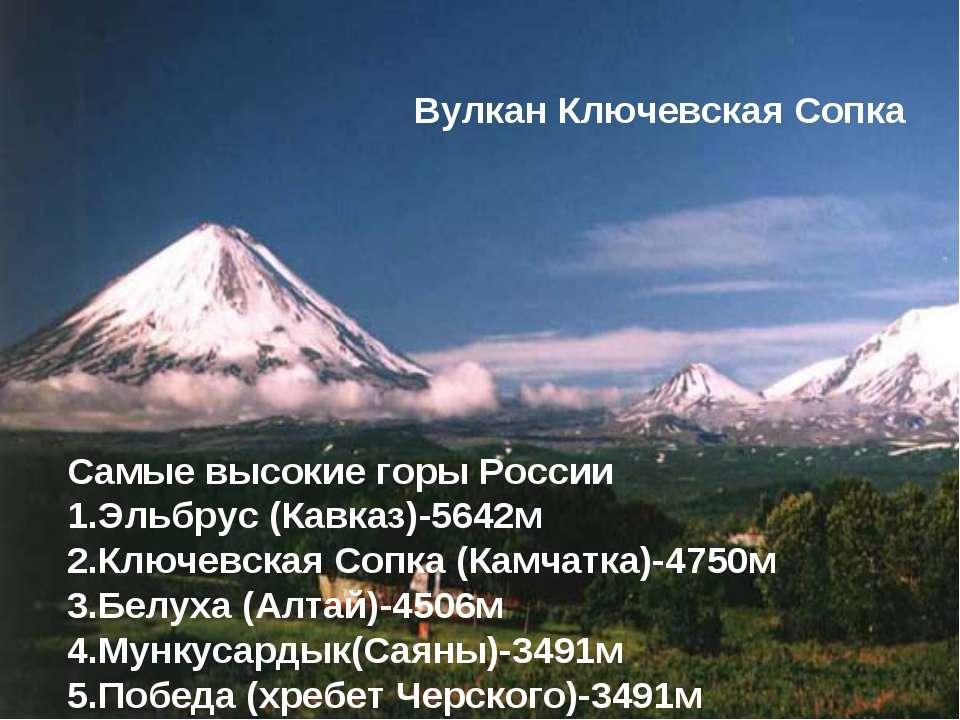 Самые высокие горы России 1.Эльбрус (Кавказ)-5642м 2.Ключевская Сопка (Камчат...