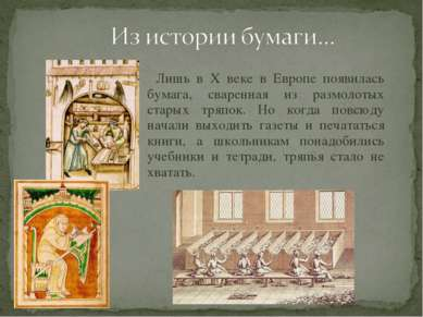 Лишь в X веке в Европе появилась бумага, сваренная из размолотых старых тряпо...