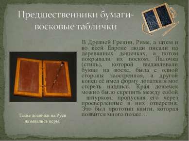 В Древней Греции, Риме, а затем и во всей Европе люди писали на деревянных до...