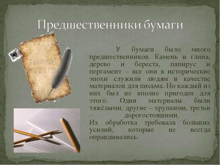 У бумаги было много предшественников. Камень и глина, дерево и береста, папир...