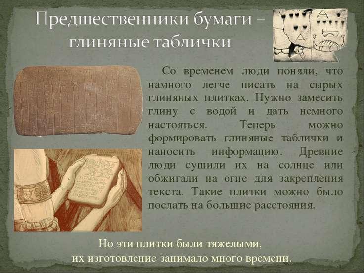Со временем люди поняли, что намного легче писать на сырых глиняных плитках. ...