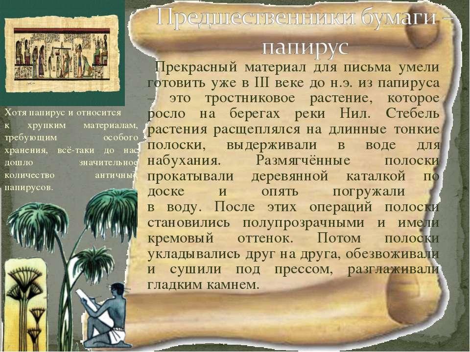 Прекрасный материал для письма умели готовить уже в III веке до н.э. из папир...