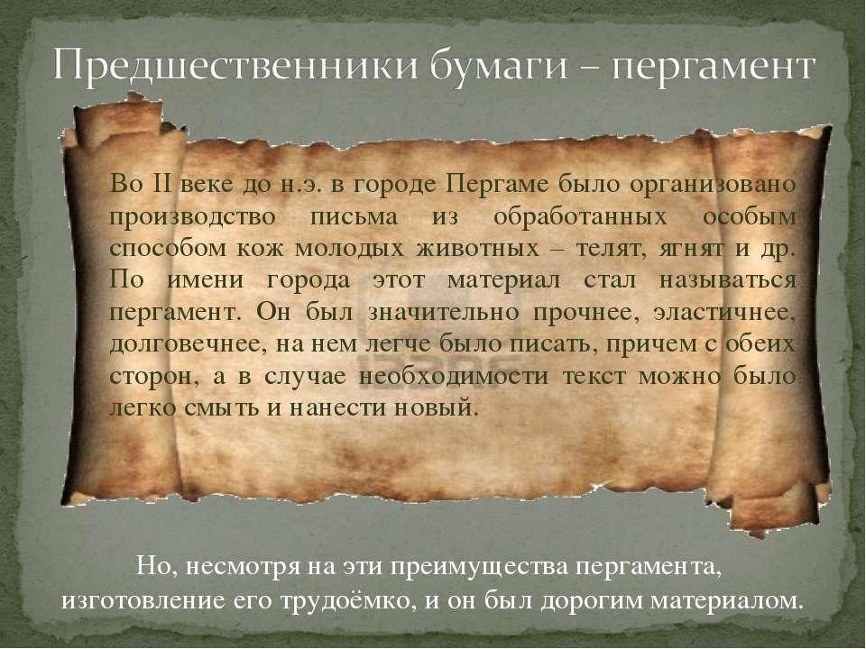 Во II веке до н.э. в городе Пергаме было организовано производство письма из ...