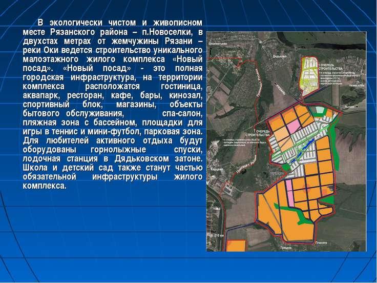 В экологически чистом и живописном месте Рязанского района – п.Новоселки, в д...