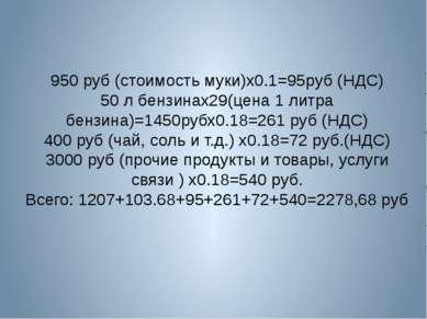 950 руб (стоимость муки)х0.1=95руб (НДС) 50 л бензинах29(цена 1 литра бензина...