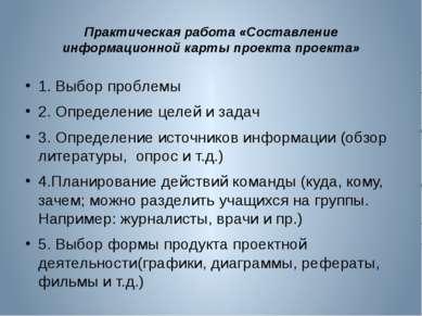 Практическая работа «Составление информационной карты проекта проекта» 1. Выб...