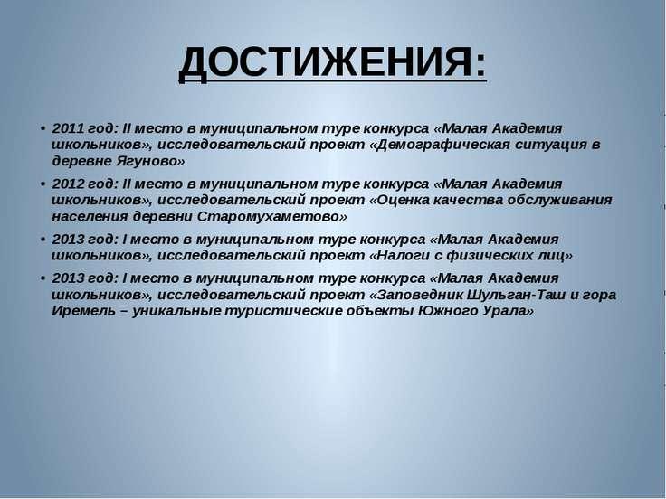 ДОСТИЖЕНИЯ: 2011 год: II место в муниципальном туре конкурса «Малая Академия ...