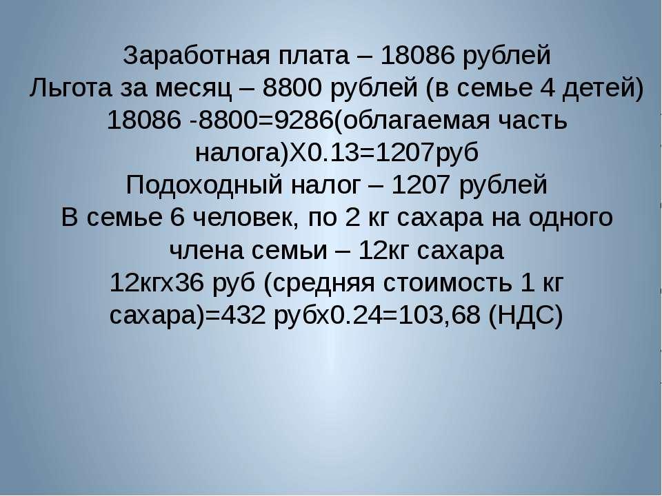 Заработная плата – 18086 рублей Льгота за месяц – 8800 рублей (в семье 4 дете...