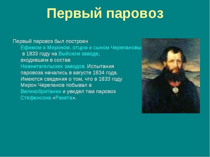 Первый паровоз Первый паровоз был построен Ефимом и Мироном, отцом и сыном Че...