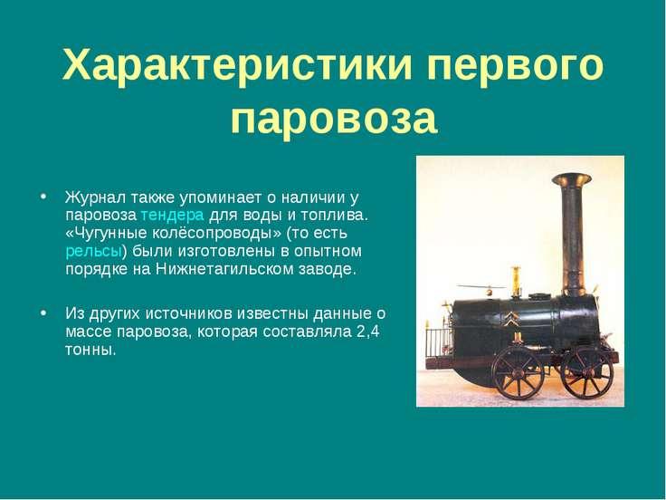 Характеристики первого паровоза Журнал также упоминает о наличии у паровоза т...