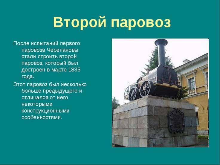 Второй паровоз После испытаний первого паровоза Черепановы стали строить втор...