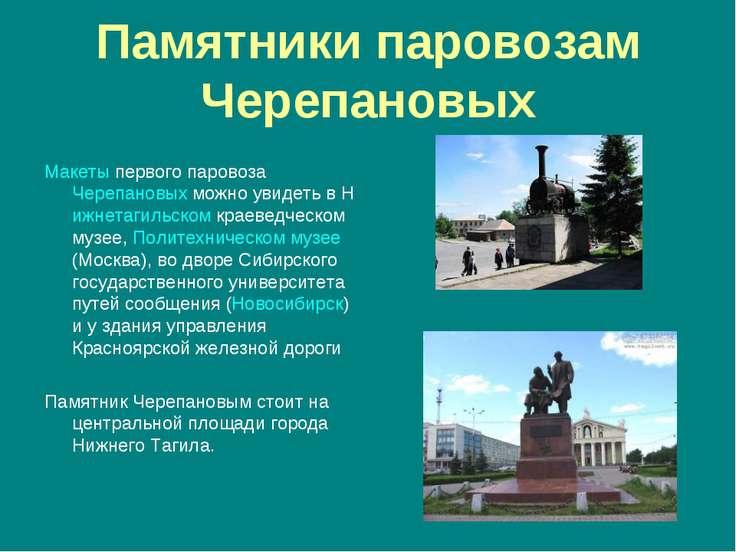 Памятники паровозам Черепановых Макеты первого паровоза Черепановых можно уви...