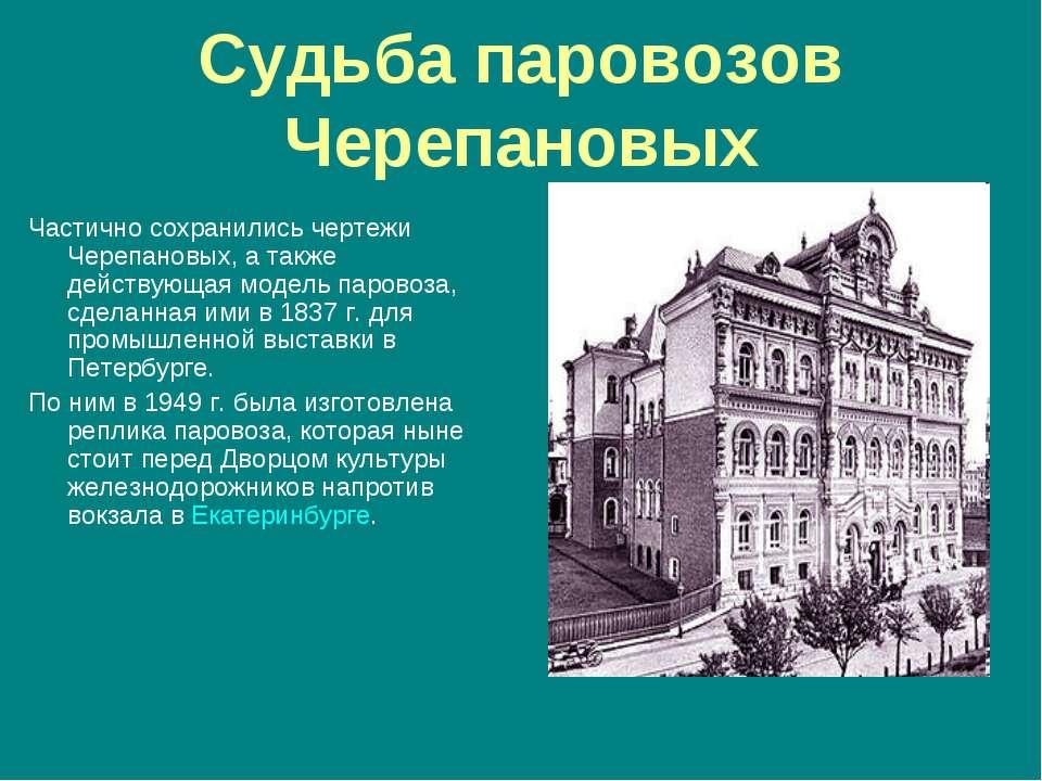 Судьба паровозов Черепановых Частично сохранились чертежи Черепановых, а такж...