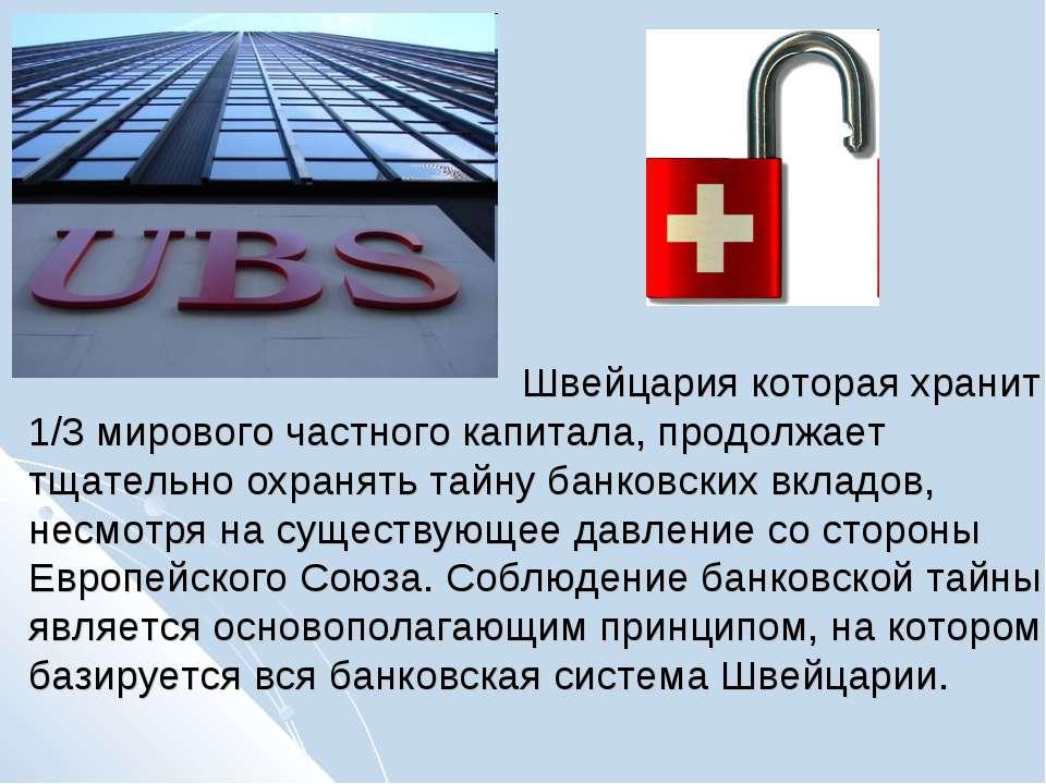 Швейцария которая хранит 1/3 мирового частного капитала, продолжает тщательно...