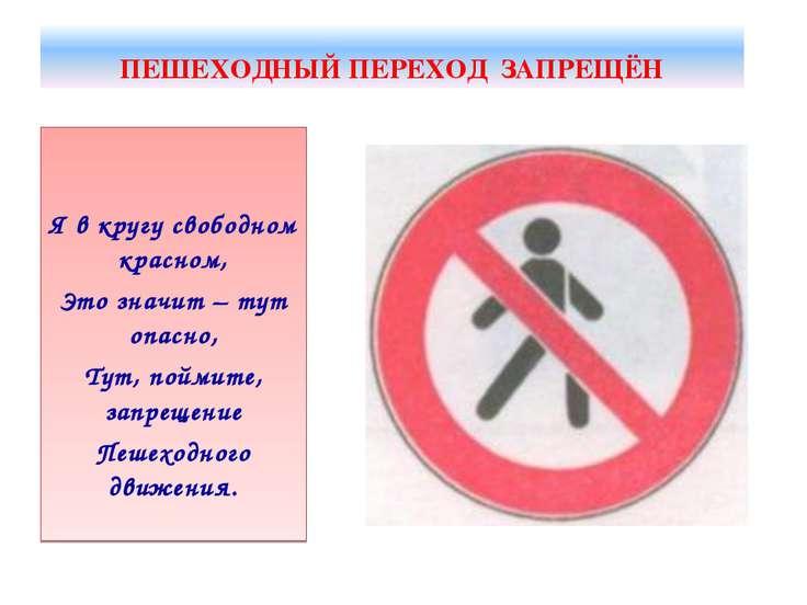Я в кругу свободном красном, Это значит – тут опасно, Тут, поймите, запрещени...