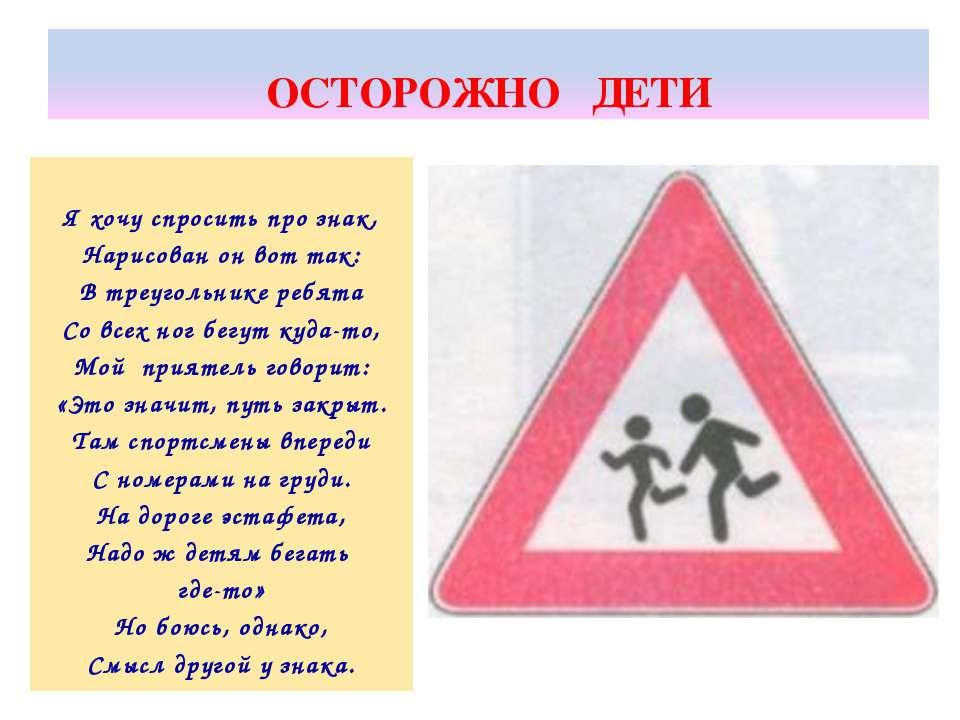 Я хочу спросить про знак, Нарисован он вот так: В треугольнике ребята Со всех...
