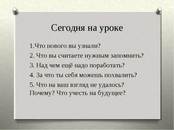 1.Что нового вы узнали? 2. Что вы считаете нужным запомнить? 3. Над чем ещё н...