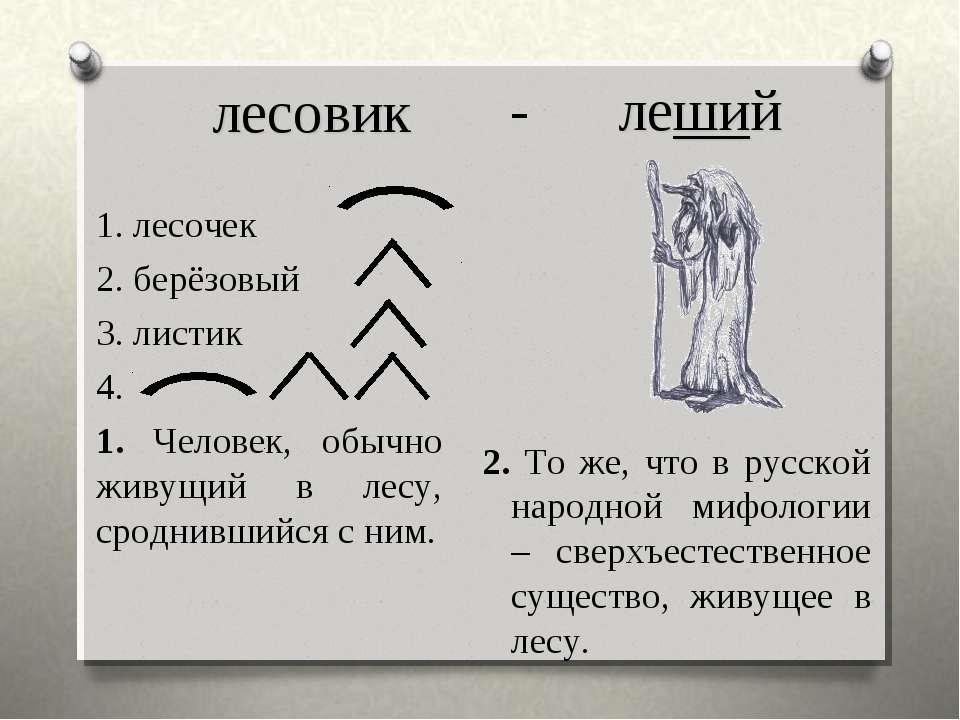 лесовик 1. лесочек 2. берёзовый 3. листик 4. 1. Человек, обычно живущий в лес...