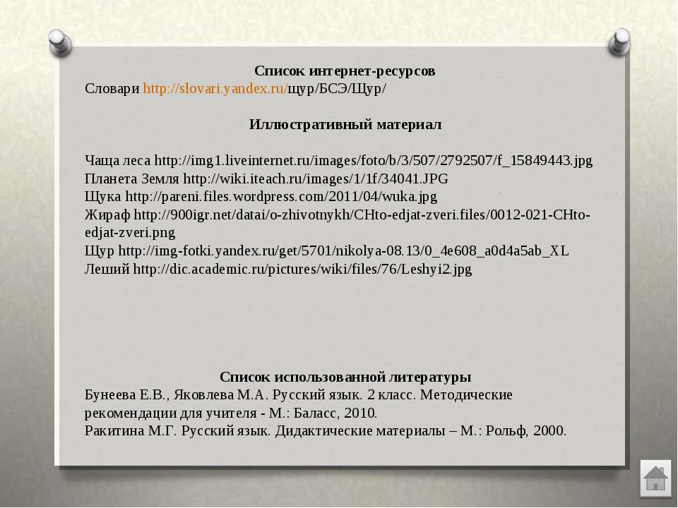 Список интернет-ресурсов Словари http://slovari.yandex.ru/щур/БСЭ/Щур/ Иллюст...