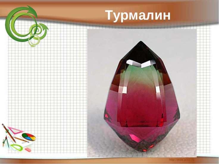 Турмалин