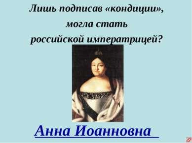 Лишь подписав «кондиции», могла стать российской императрицей? Анна Иоанновна