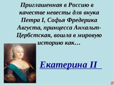 Приглашенная в Россию в качестве невесты для внука Петра I, Софья Фредерика А...