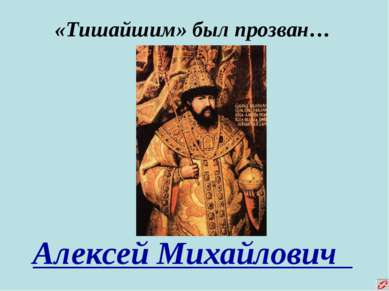 «Тишайшим» был прозван… Алексей Михайлович