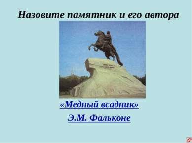 Назовите памятник и его автора «Медный всадник» Э.М. Фальконе
